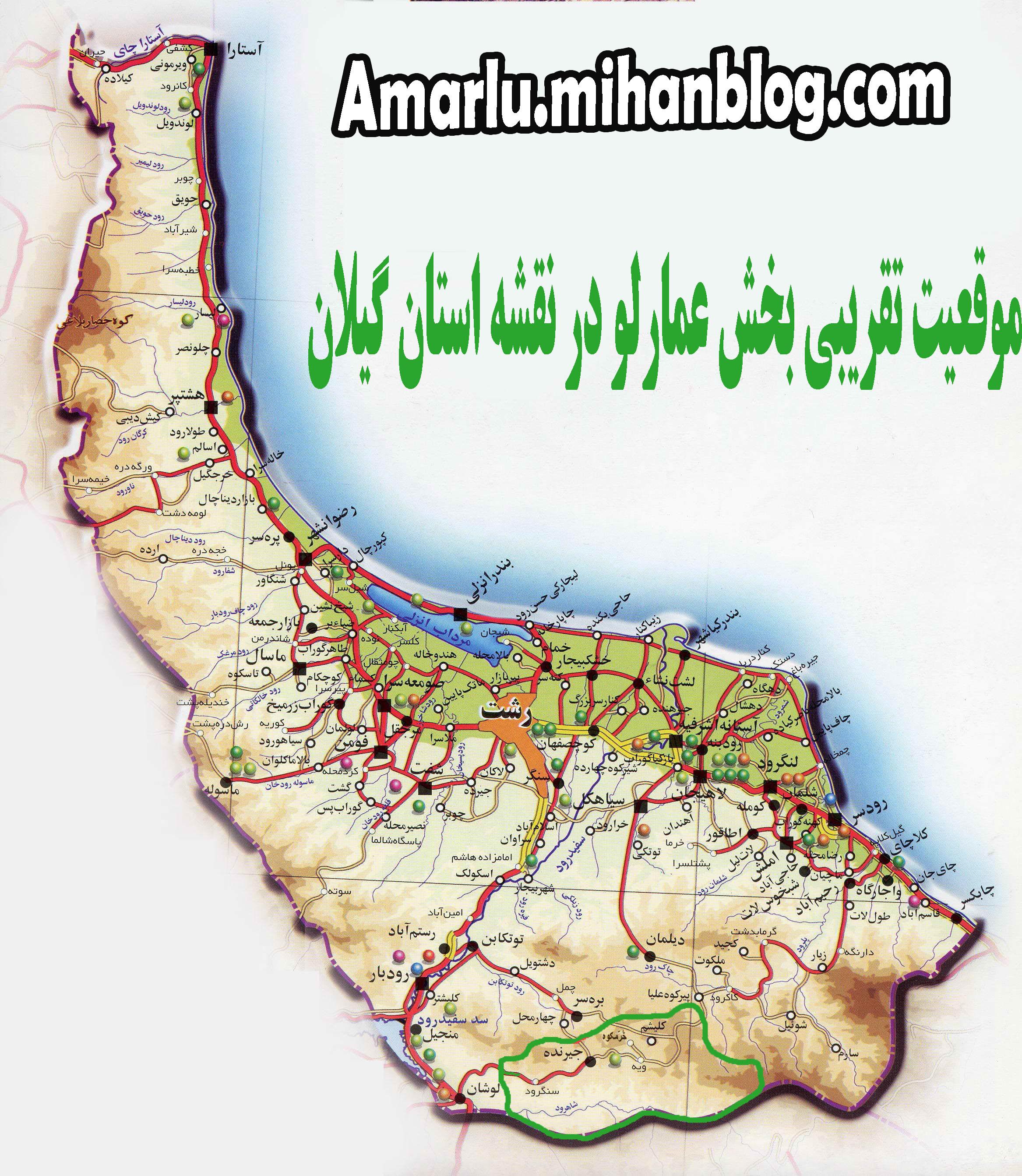 موقعیت تقریبی بخش عمارلو در نقشه استان گیلان+عمارلو،در نقشه گیلان+نام روستاهای بخش عمارلو