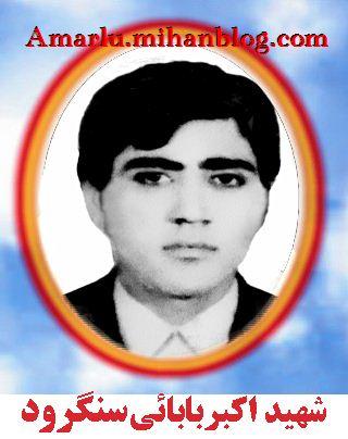 شهید اکبر بابایی سنگرود