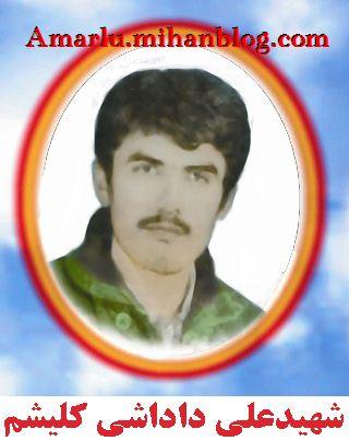 شهید علی داداشی کلیشم