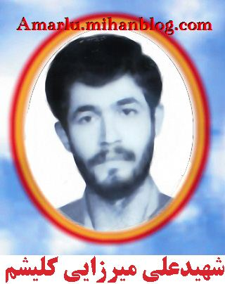 شهید علی میرزایی کلیشم