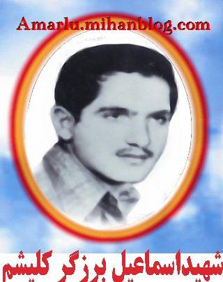شهید اسماعیل برزگر کلیشم