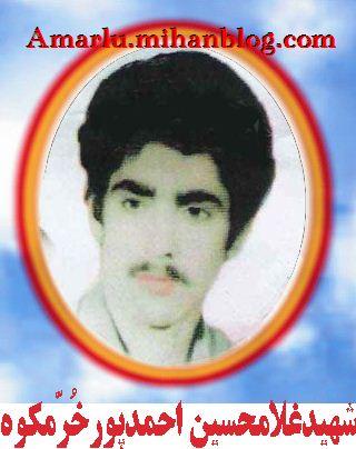 شهید غلامحسین احمدپور خُرّمکوه