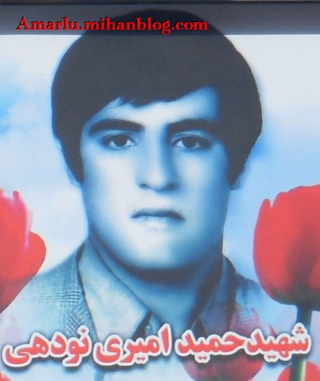 شهید حسن امیری نوده