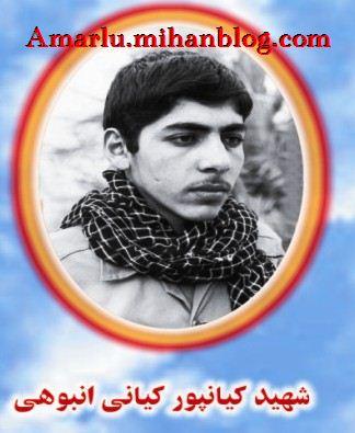 شهید کیانپور کیانی