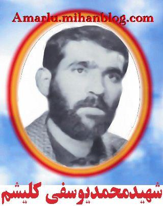 شهید محمد یوسفی کلیشم