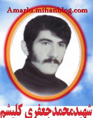 شهید محمد جعفری کلیشم