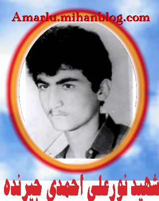 شهید نورعلی احمدی جیرنده