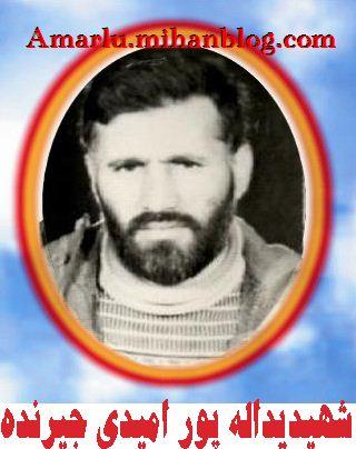 شهید یداله پور امیدی جیرنده